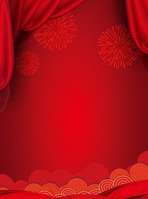 लाल उत्सव के नए साल की शादी की पृष्ठभूमि टेम्पलेट , Psd टेम्पलेट, व्यापार पृष्ठभूमि, उत्सव पृष्ठभूमि छवि