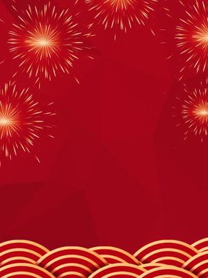 Vermelho festivo dia de ano novo criativo fogos artifício projeto fundo nuvem auspicioso Material Xiangyun Material Imagem Do Plano De Fundo