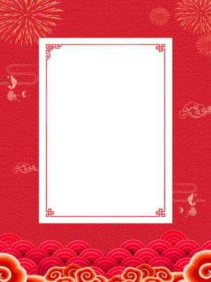 紅色喜慶新年元旦宣傳海報 , 紅色, 新年, 喜慶 背景圖片
