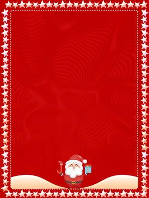 Red festive santa claus background , Santa Claus, Border Background, Simple Background image