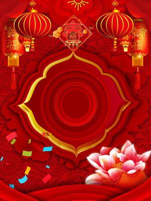Red lantern lễ hội phong cách trung quốc năm mới thiết kế nền kỷ niệm Đỏ Lễ Hội Hình Nền