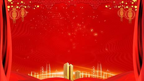 Red Lantern Golden City Cảm ơn bạn Chất liệu nền Nền đỏ Đèn lồng Nền Khen Giải Hình Nền