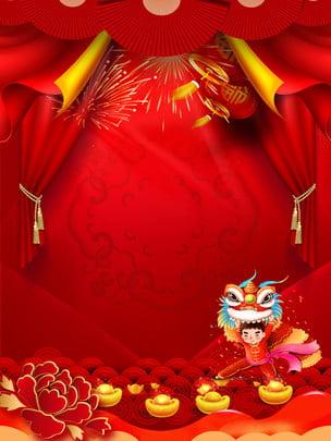 thiết kế nền múa lân năm , Đèn Lồng, Pháo Hoa, Hoa Mẫu đơn Ảnh nền