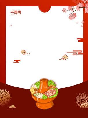 लाल वसंत त्योहार गर्म पॉट पृष्ठभूमि सामग्री , फूल, बादल, आनंदित पृष्ठभूमि छवि