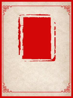 赤い復古中国風の背景 , 中国風, 中国の風雲模様, 中国風の要素 背景画像