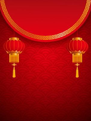 लाल स्वागत नए साल के दिन की शाम डैक्सी हुई त्योहार पृष्ठभूमि , लालटेन, आनंदित, पृष्ठभूमि सामग्री पृष्ठभूमि छवि