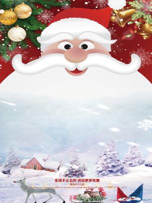 giáng sinh lãng mạn tuyên truyền nền , Bóng Giáng Sinh, Trang Trí Giáng Sinh, Cây Gậy Ảnh nền