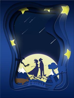 fundo de publicidade romântico cowherd weaver , Fundo De Publicidade, Fundo Azul, Tarde Da Noite Imagem de fundo