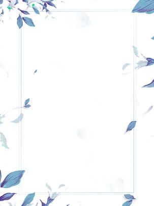 fundo de publicidade folha literária romântica , Fundo De Publicidade, Fresco, Romântico Imagem de fundo