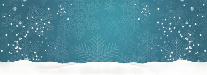 浪漫雪花藍色背景, 雪花背景, 雪地, 浪漫 背景圖片
