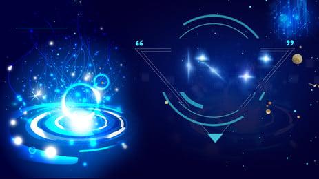 shine technology photographic ball advertising background, Latar Belakang Pengiklanan, Pintar, Akal Teknologi imej latar belakang