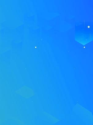 シンプルな雰囲気のスターポイントハッピーレポートブルーの背景素材 単純な 雰囲気 スターポイント 背景画像