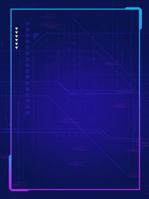 सरल नीले डेटा स्मार्ट प्रौद्योगिकी पृष्ठभूमि , डेटा, व्यापार, नीला पृष्ठभूमि छवि