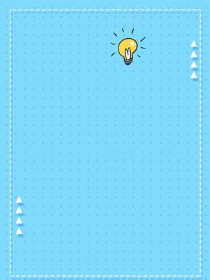 simple blue light bulb grid background material , Simple, Frame, Blue Background image