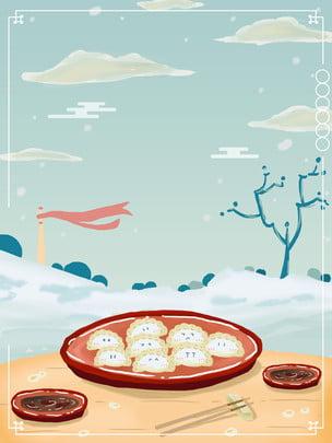 簡約藍色冬至吃餃子背景 藍色 底紋 水餃背景圖庫