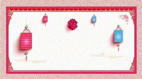 Простой фонарь границы новый год фон простой Китайский стиль фон фонарь рамка цветы Войдите в фон Новогодний дизайн Фоновое изображение