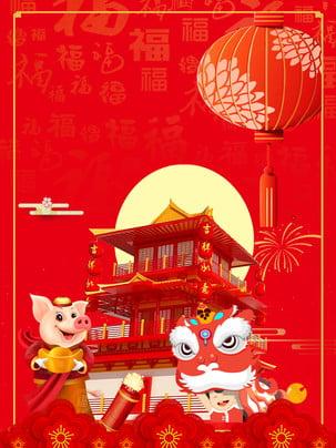 đơn giản là gió vui đón xuân mới vũ sư trung quốc nền , Trung Quốc Phong, Năm Mới Thuận Lợi, Năm Mới Thuận Lợi Nền Ảnh nền