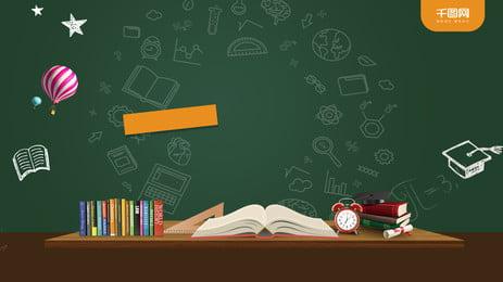 latar belakang pengiklanan buku bilik darjah, Latar Belakang Pengiklanan, Mudah, Papan Hitam imej latar belakang