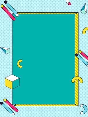 Vật liệu nền màu xanh hình học đơn giản sáng tạo Đơn Giản Sáng Hình Nền