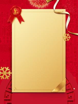 シンプルな花火リボン赤背景素材 , 単純な, 花火, リボン 背景画像