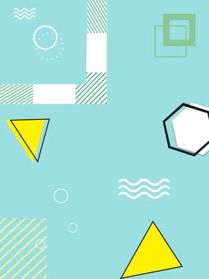 簡約幾何波普風背景 背景 幾何 形狀背景圖庫