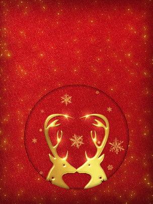 簡約金色麋鹿角聖誕節背景素材 , 簡約, 金色, 麋鹿角 背景圖片