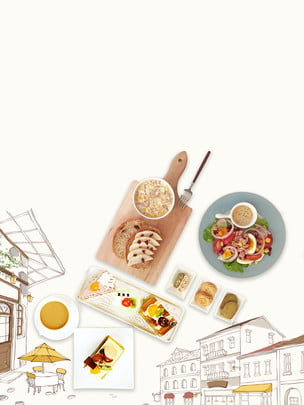 簡約美食下午茶背景素材 美食展板 美食廣告 食物背景圖庫