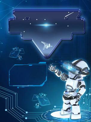 सरल बुद्धिमान रोबोट विज्ञापन पृष्ठभूमि , विज्ञापन की पृष्ठभूमि, रोबोट, उच्च तकनीक पृष्ठभूमि छवि