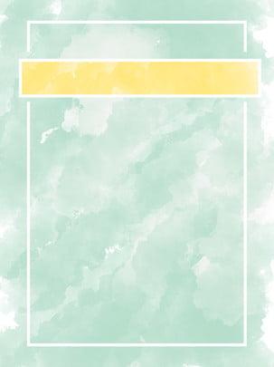 Простой современный градиент акварелью ручной росписью границы фона , простой, постепенное изменение, Брызги чернил Фоновый рисунок