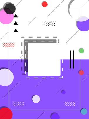 단순한 멀티 컬러 불규칙한 기하학적 테두리 배경 , 멀티 컬러, 멀티 컬러 서클, 기하학 배경 이미지