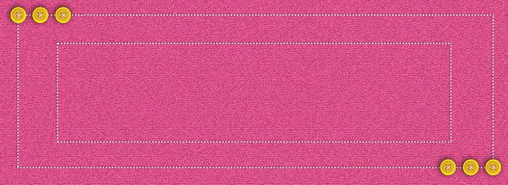 साधारण गुलाबी कपड़े कंबल बैनर पृष्ठभूमि, बटन तत्व, Buwen, किशोर की भावना पृष्ठभूमि छवि