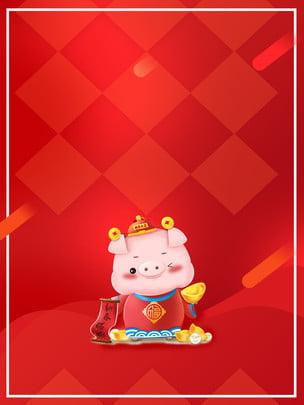 Màu đỏ đơn giản 2019 Happy Year of the Pig thiết kế nền Chúc mừng năm Nền Sáng Năm Hình Nền