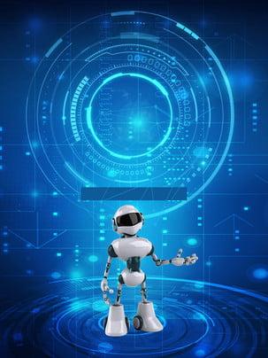 सरल रोबोट विज्ञापन पृष्ठभूमि , विज्ञापन की पृष्ठभूमि, बुद्धिमान, रोबोट पृष्ठभूमि छवि