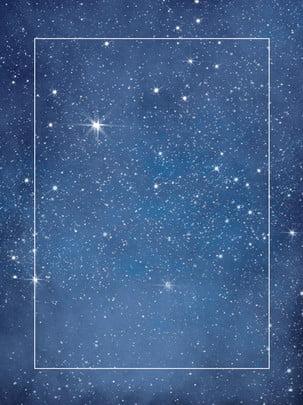 シンプルなロマンチックな青い星空広告の背景 , 単純な, ロマンチックな, ブルー 背景画像