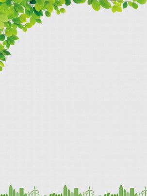 सरल स्वच्छता कार्यकर्ता दिन संयंत्र शहर सिल्हूट पृष्ठभूमि डिजाइन , सरल, हरे रंग की पृष्ठभूमि, ताज़ा पृष्ठभूमि छवि