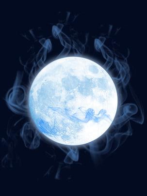 Simple Smoke Moon Dark Blue Poster Background, Simple, Smoke, Moon, Background image