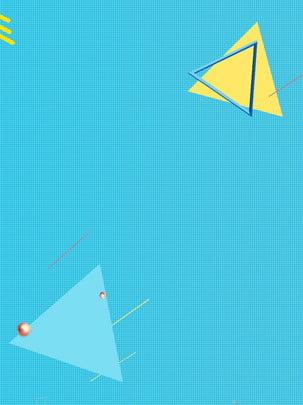 簡約純色幾何背景素材 簡約 純色 幾何背景圖庫