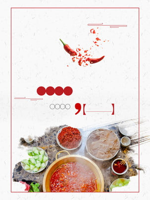 simple spicy hot pot advertising background , Advertising Background, Chili, Dot Background image