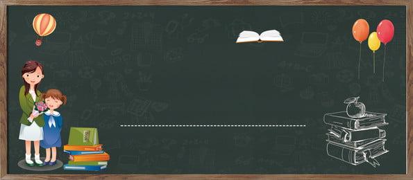 簡単な学生教師の広告の背景, 広告の背景, 黒板, 手描き 背景画像