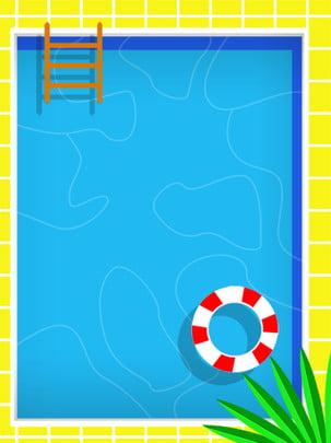 सरल स्विमिंग पूल स्ट्रोक सीढ़ी की पृष्ठभूमि , ग्रिड, पानी की लहर, पॉप हवा पृष्ठभूमि छवि