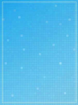 簡約風藍色格子方塊漸變背景 , 藍色背景, 淺藍色背景, 藍色格子 背景圖片
