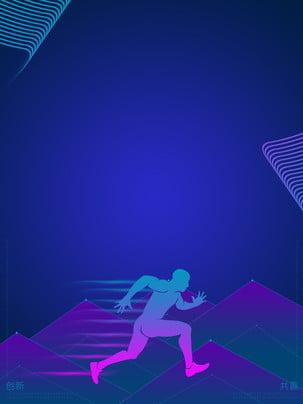 スマートグラデーションカラーランニングマン抽象的なテクノロジーの背景素材 グラデーション ランニング 走っている人 背景画像
