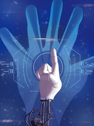स्मार्ट नए युग रोबोट नीली प्रौद्योगिकी पृष्ठभूमि , रोबोट, हाथ, नीली पृष्ठभूमि पृष्ठभूमि छवि