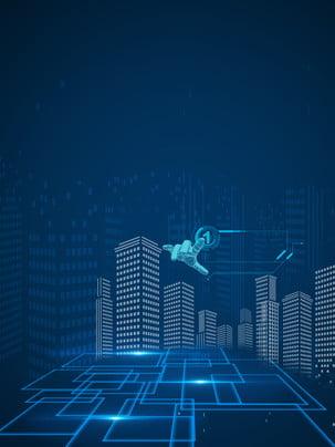 स्मार्ट प्रौद्योगिकी नीले भविष्य की शहर पृष्ठभूमि सामग्री , नीला, भविष्य, शहर पृष्ठभूमि छवि