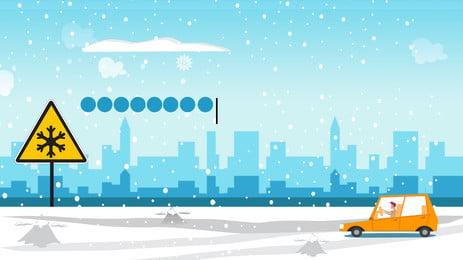 雪天安全行駛廣告背景, 冬季, 下雪, 道路 背景圖片