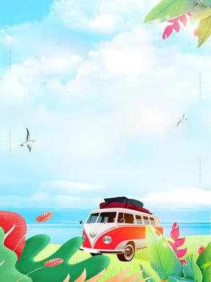 वसंत ताजा प्रकृति स्नातक यात्रा सीजन की पृष्ठभूमि , नीले आकाश और सफेद बादल, कार, समुद्र पृष्ठभूमि छवि