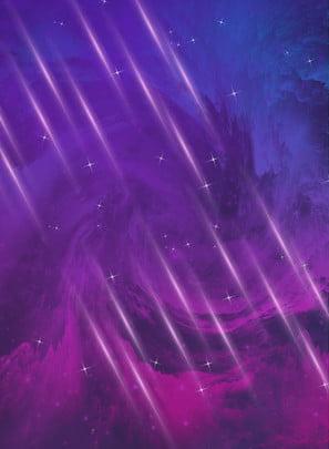 Starry fantasy màu xanh tím đỏ vật liệu nền sao băng Màu Xanh Tưởng Hình Nền