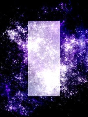 starry नेबुला कूल h5 बैकग्राउंड , तारों की पृष्ठभूमि, लौकिक पृष्ठभूमि, नीली पृष्ठभूमि पृष्ठभूमि छवि