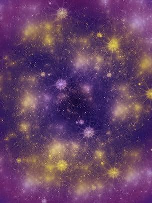 星空夢幻星粉塵紫蘭黃星空背景素材 , 星空夢幻, 粉塵紫蘭, 紫蘭黃星空 背景圖片