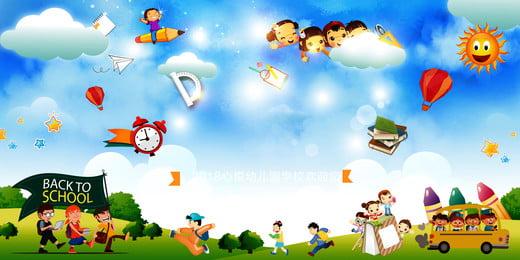 学生旅行広告の背景, 広告の背景, 青い空, クラウド 背景画像